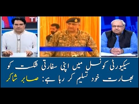 India is accepting its diplomatic defeat in UN Security Council: Sabir Shakir