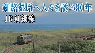 探訪 釧路湿原へ人々を誘い90年 JR釧網線