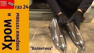 ХРОМ и коврики готовы. ГАЗ 24 (1-я серия)