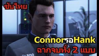 Detroit : ConnorรอHank//ฉากจบทั้ง 2 แบบ [ซับไทย]
