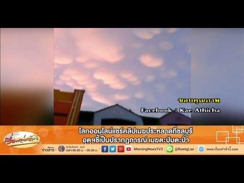 เรื่องเล่าเช้านี้ โลกออนไลน์แชร์คลิปเมฆประหลาดที่ชลบุรี (24 เม.ย.58)