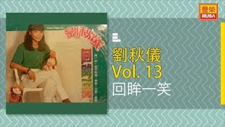 劉秋儀 - 回眸一笑 - [Original Music Audio]