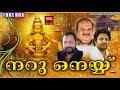നറ ന യ യ naru neyy malayalam hindu devotional song ayyappa devotional song ayyappa songs mp3
