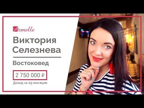 Виктория Селезнева. История успеха