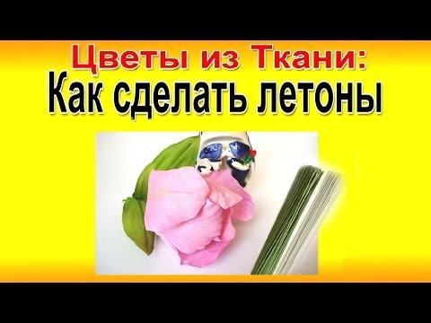 цветы из ткани своими руками для начинающих пошагово