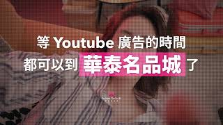 華泰名品城5/8全區開幕(YouTube篇)