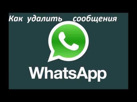 Как удалить сообщение в ватсапе у всех