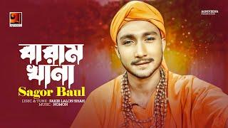 Baram Khana Sagor Baul Mp3 Song Download
