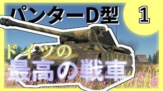 【ゆっくり実況】#1 ドイツの最優秀戦車【WarThunder・パンター・五号戦車D型・ドイツ・戦争ゲーム】