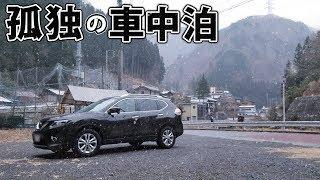 【孤独の車中泊】今年の旅の始まり。蒸発夢日記。【序章】