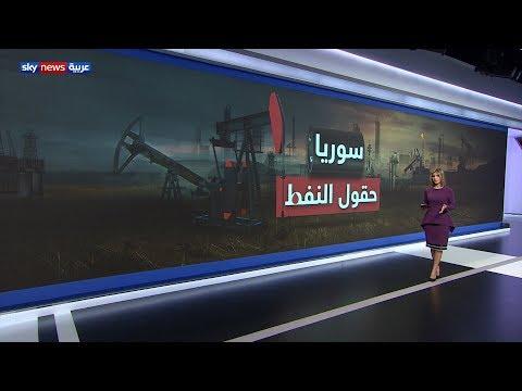سوريا.. حقول النفط  - نشر قبل 2 ساعة