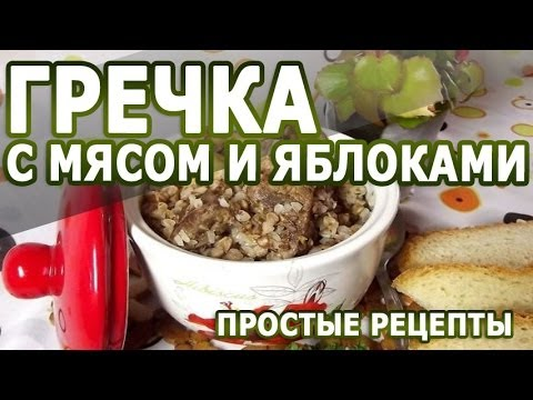 Гречка со свининой в мультиварке рецепт с фото пошагово