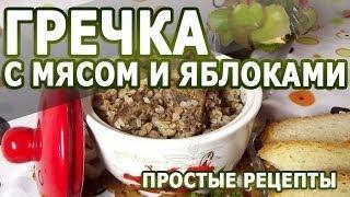 Рецепты блюд. Гречка с мясом и яблоками простой рецепт
