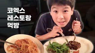 트로트신동 정동원 서울강남 코엑스 레스토랑 파스타 스테…