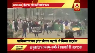 Jammu Kashmir: People pelt stones, raise Pakistani flags even on Eid