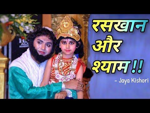 RASKHAN & SHYAM   रसखान और श्याम की प्यारी कहानी   Jaya Kishori Ji   2018 Full HD