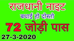 RAJDHANI NIGHT 27/3/2020 | शुक्रवार ट्रिक | Luck satta matka trick | राजधानी नाइट | Earning | Satta