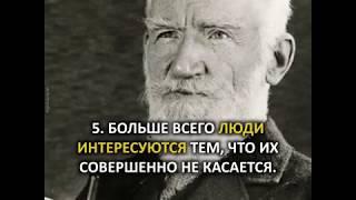 2  Мудрость Бернарда Шоу