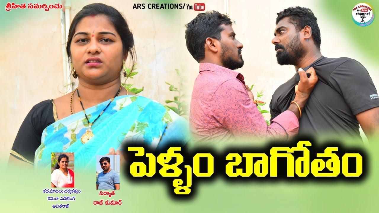 పెళ్ళం బాగోతం //telugu new short film//mana palle matalu//anitharaj short films