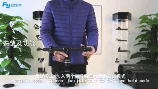 Introduction & installation of FY-MG for mirrorless camera   Feiyu Tech
