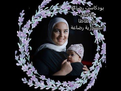 1. الرضاعة الطبيعية علمي ولا أدبي