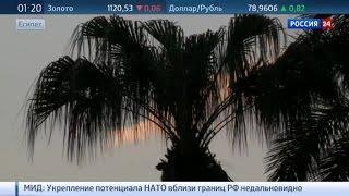 Российские туристы смогут вернуться на курорты Египта(Авиационные власти и спецслужбы России и Египта работают над тем, чтобы как можно быстрее вернуть россиян..., 2016-01-27T09:55:27.000Z)