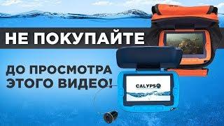 КАМЕРА CALYPSO UVS 02 и UVS 03 для рыбалки или баловство? Советы по выбору камеры