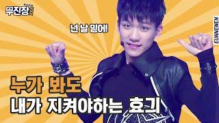 [은네넨] 무대진짜장인! 빅스 VIXX - SUPER HERO 편 ? 데뷔 8주년 축하하면서 2012년 빅쭈…