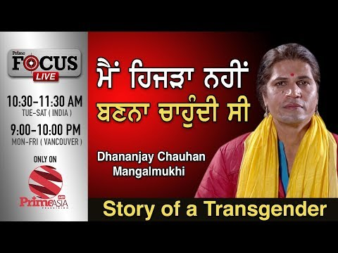 Prime Focus #129_Dhananjay Chauhan Mangalmukhi-Story Of A Transgender.