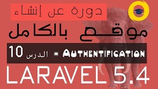 laravel 5.4 Autentification  | الدرس 10