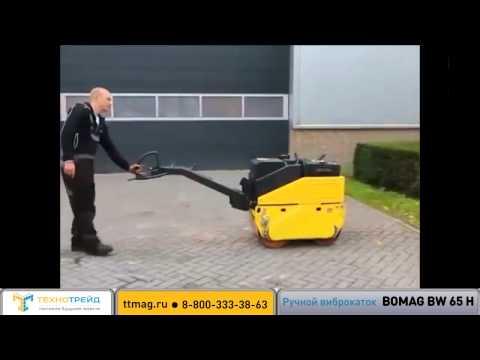 Ручной виброкаток Bomag BW65 H | Ручные виброкатки двухвальцовые Bomag - продажа, отзывы, цены