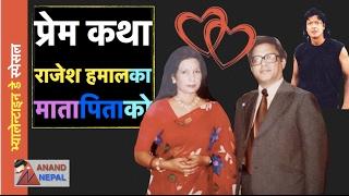 ऐतिहासिक प्रेम कथा - राजेश हमालका माता पिताको Rajesh Hamal Parents' Love Story