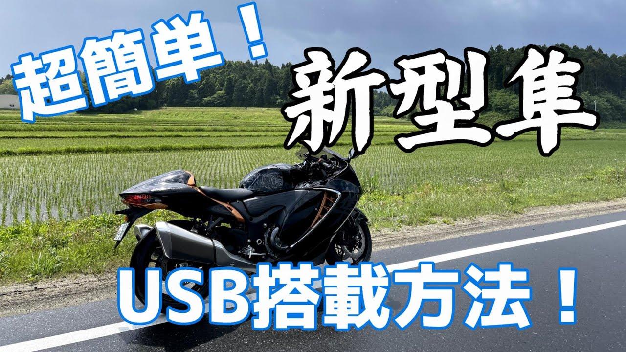 超簡単!新型隼USB搭載方法!