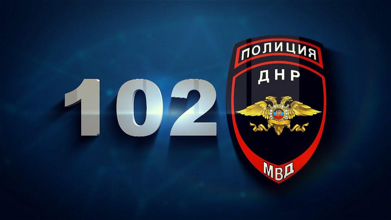 """Телепрограмма МВД ДНР """"102"""" от 24.07.2021 г."""
