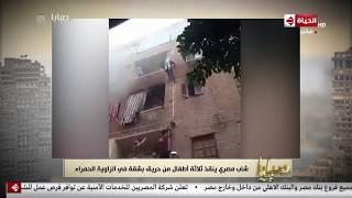 صبايا مع ريهام سعيد : شاب مصري ينقذ ثلاثة أطفال من حريق بشقة في الزاوية الحمراء