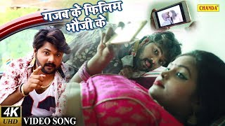 समर सिंह ने देखा गजब के फिलिम भौजी के मोबाइल में Video Song || Samar Singh ||  New  Bhojpuri Song