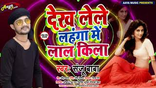 देख लेले लहंगा में लाल किला 2020 का धमाकेदार आर्केस्ट्रा गीत | Sanju Baba | भोजपुरी सुपर हिट Songs