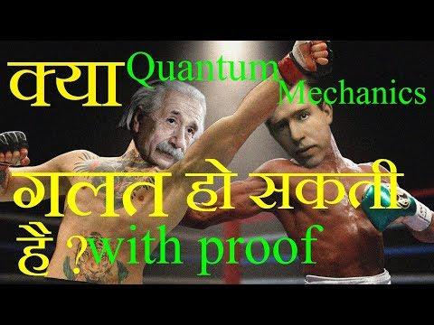 Can Quantum Mechanics be wrong ? Hindi-...