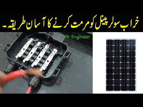 How To Repaire Solar Panel In Urdu/Hindi