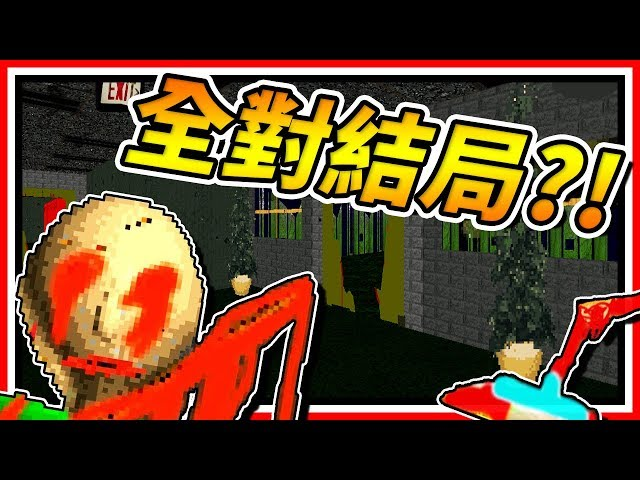 全部答對竟然是這樣?!!! ⊳ 恐怖遊戲【Baldi's Basics in Education and Learning】