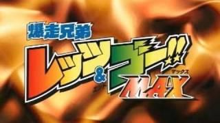 爆走兄弟レッツ&ゴー!!MAX OP BRAVE HEART / 鋼鉄兄弟