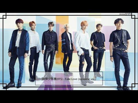 【中字】防彈少年團(BTS) - Fake Love (Japanese ver.)
