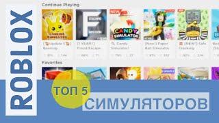 Во что поиграть в РОБЛОКС  ~ Top 5 ???? симуляторов ???? / Видео