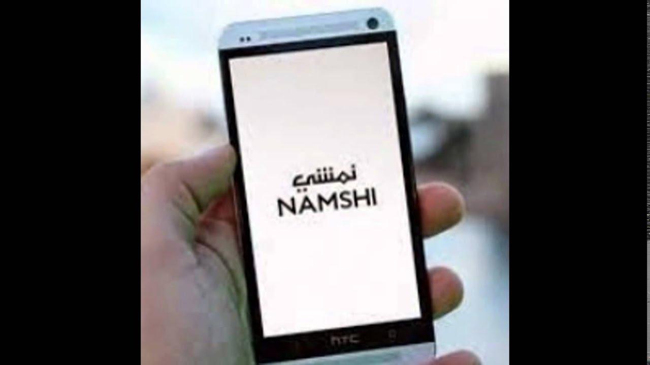 1a9bb75d567d5 تحميل اقوي تطبيق للتسوق في الشرق الاوسط نمشي Namshi - YouTube