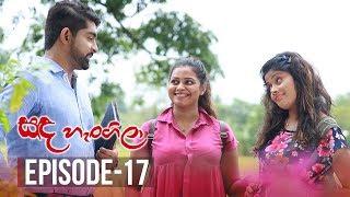 Sanda Hangila | Episode 17 - (2018-12-28) | ITN Thumbnail