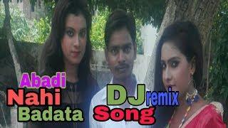 DJ Remix hit hot song abadi nahi badata अबतक सबसे ज्यादा सुना जाने वाला गीत singer anil gautam