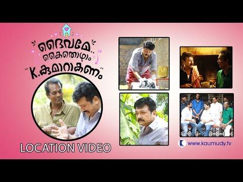 Daivame kaithozham K.Kumarakanam | Location Video |  Jayaram | Salim Kumar