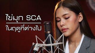 ในฤดูที่ต่างไป : ซิลวี่    Cover   SCA STUDIO   ไข่มุก รุ่งรัตน์ SCA ( The Voice Thailand )