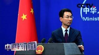 [中国新闻] 中国外交部:理解和尊重智利取消主办APEC决定 | CCTV中文国际