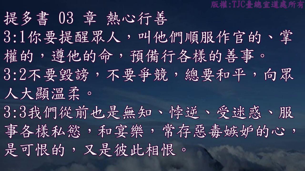 提多書 03 章 - YouTube